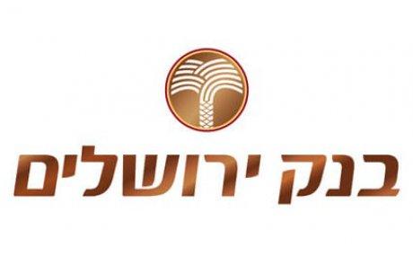 מסלולי הלוואות משכנתא של בנק ירושלים
