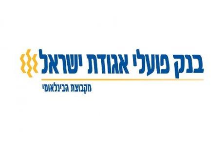 מסלולי הלוואות משכנתא של בנק פועלי אגודת ישראל